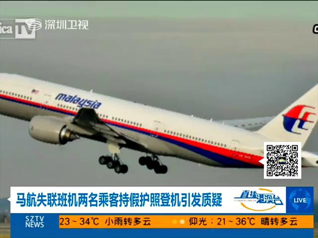 马航失联班机两名乘客持假护照登机引发质疑截图
