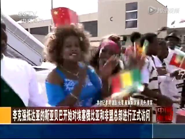 李克强对埃塞俄比亚和非盟总部进行正式访问截图