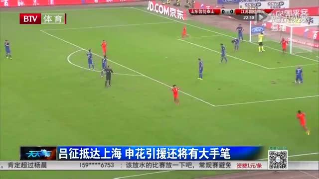 吕征抵达上海  申花引援还将有大手笔截图