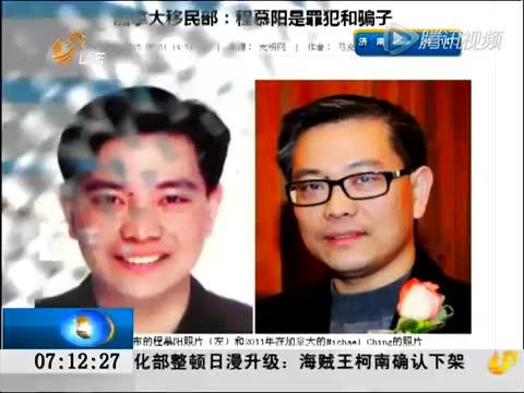 加拿大:对程慕阳展开追击 称其是罪犯和骗子截图