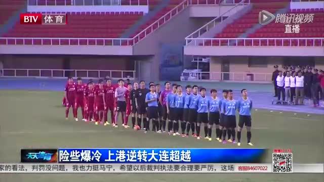 【集锦】足协杯第3轮:大连超越1-2上海上港 中超榜首险爆冷出局截图