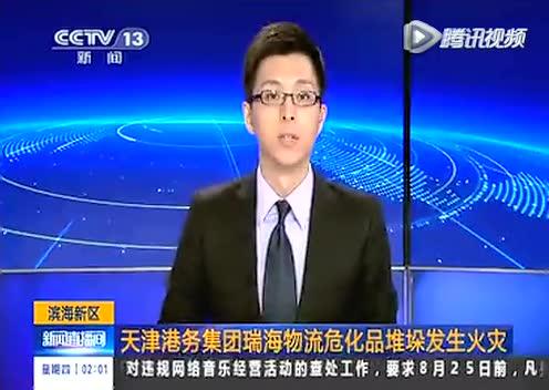天津爆炸仍在继续 进口小汽车被串联引燃爆炸截图