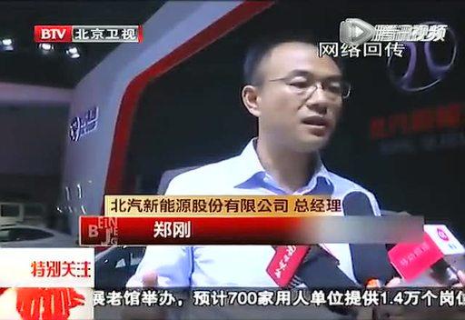 国产品牌纯电动新能源轿车领跑广州国际车展截图