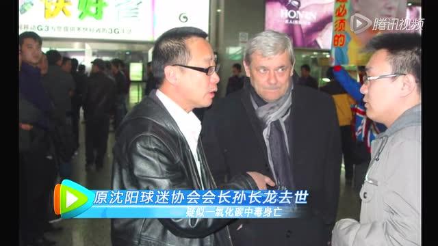 原沈阳球迷协会会长孙长龙去世 疑一氧化碳中毒截图