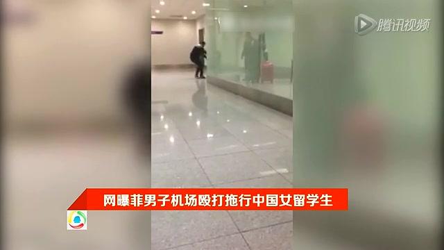 网曝菲男子机场殴打拖行中国女留学生截图