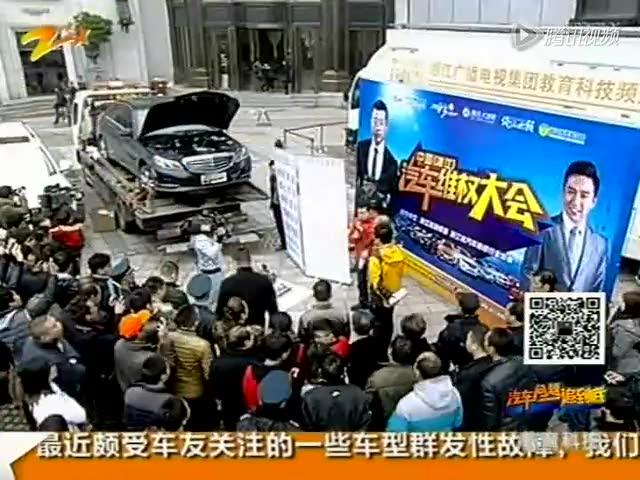 20150315中国汽车维权大会07(奔驰机油漏光)截图