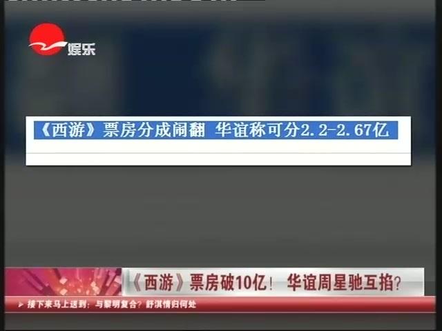 《西游》票房破10亿!  华谊周星驰互掐?截图