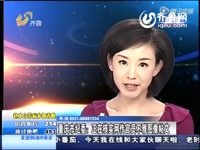重庆称正在核实网传官员不雅图像帖文