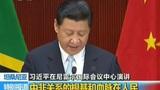 习近平:中国电视剧《媳妇的美好时代》在坦热播