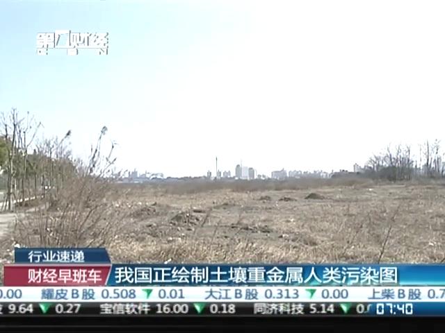 我国正绘制土壤重金属人类污染图截图