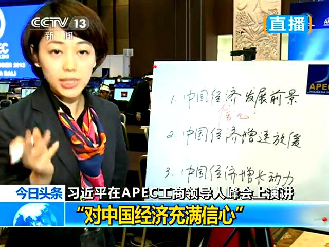 习近平在APEC工商领导人峰会上演讲截图