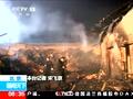 直击北京仓库火灾现场