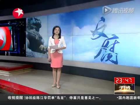 中纪委公布2015年首轮巡视名单截图