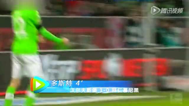 【集锦】狼堡4-1拜仁 德布劳内传射神锋世界波截图