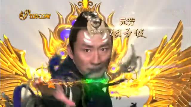 电视剧《石敢当之雄峙天东》宣传片 阵容篇 ...截图