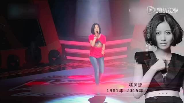 歌手姚贝娜因癌症去世 生前曾三登春晚舞台截图