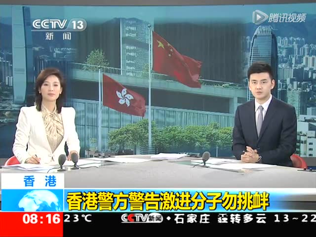 香港警方警告激进分子勿挑衅截图