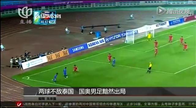 两球不敌泰国  国奥男足黯然出局截图