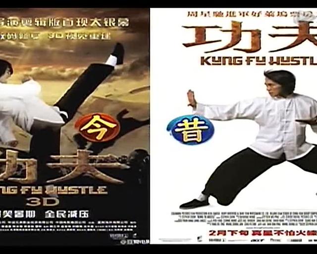 周星驰 功夫 红10年 3d版暑假上映截图