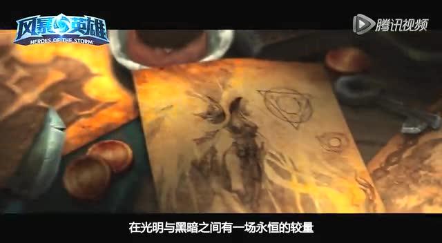 《风暴英雄》新版本永恒之战最新视频截图