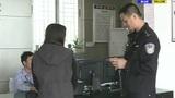 人事经理向应聘者收费 被拒后报假警
