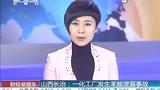 山西长治:—化工厂发生苯胺泄漏事故