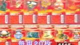 彩票收藏12月31日:锦绣中华