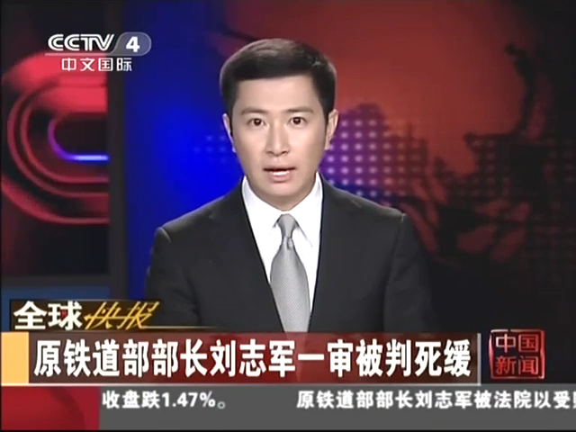 刘志军因受贿滥用职权罪一审被判死缓截图