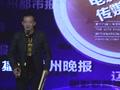 电影频道传媒大奖颁奖
