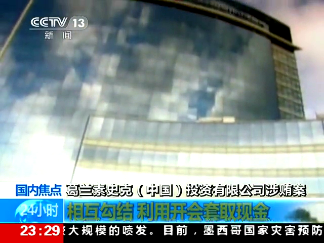 葛兰素史克(中国)投资有限公司涉贿案截图