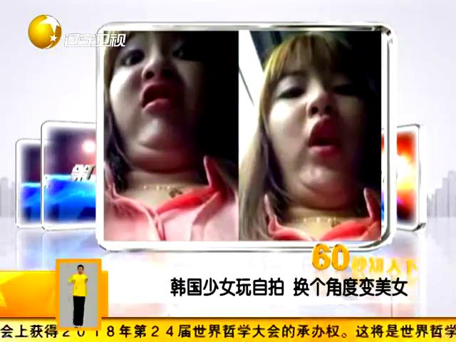 韩国少女玩自拍 换个角度变美女截图