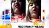 韩国少女玩自拍 换个角度变美女