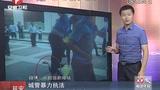 延安:城管暴力执法 双脚跳起