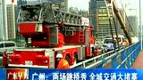 广州两场跳桥秀导致全城交通瘫痪