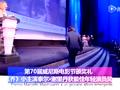 《乔》小主演获最佳新人奖