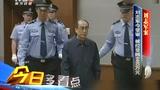 刘志军案:刘志军今受审  被控受贿6460万元