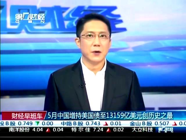 5月中国增持美国债至13159亿美元创历史之最截图