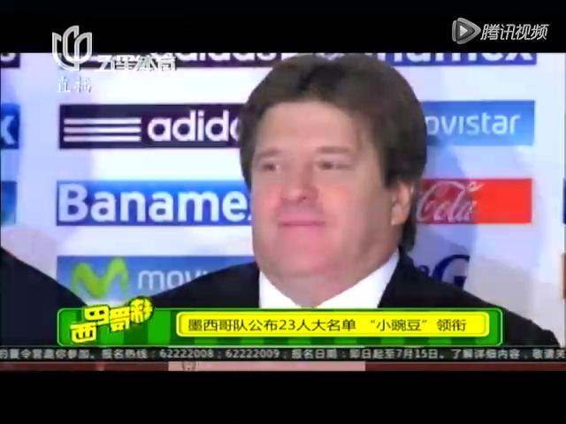 """墨西哥队公布23人大名单  """"小豌豆""""领衔截图"""