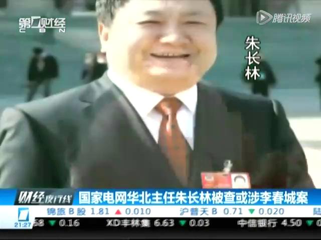 国家电网华北主任朱长林被查或涉李春城案截图