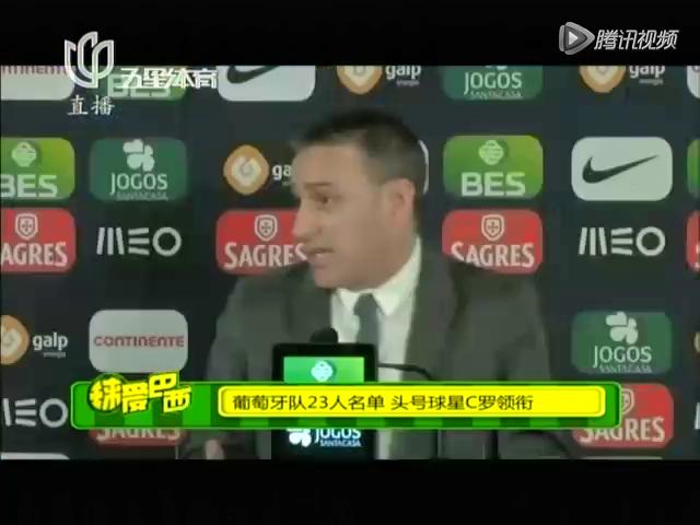 葡萄牙队23人名单  头号球星C罗领衔截图