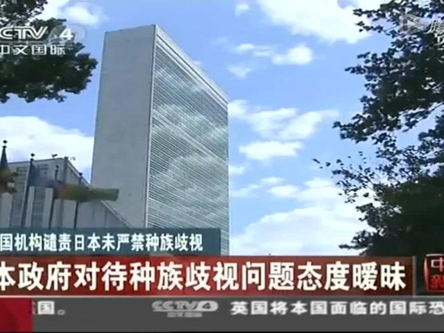 日本政府对待种族歧视问题态度暧昧截图