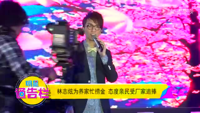 林志炫为养家忙捞金   态度亲民受厂家追捧截图