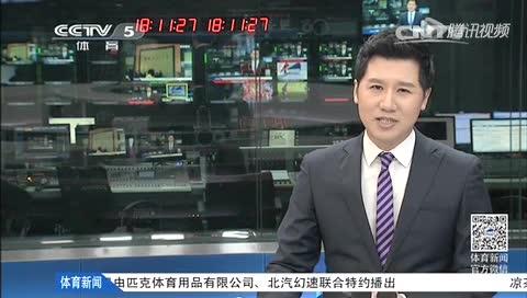 央视关注权健称其无操守 泰达:合作自有信心