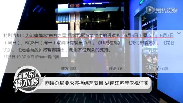 网曝总局要求停播综艺节目 湖南江苏等卫视证实截图