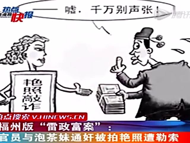 """福州版""""雷政富事件""""22名官员涉案 被泡茶妹色诱截图"""