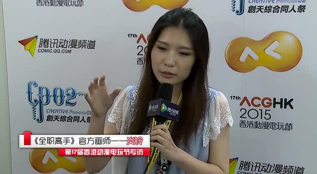 第17届香港动漫节专访《全职高手》画师:炎铃截图