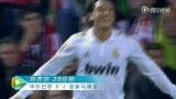 视频集锦:C罗失点头球赎罪 皇马胜毕巴提前夺冠
