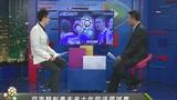 视频:张恩华评点球战 意大利值得这样的胜利