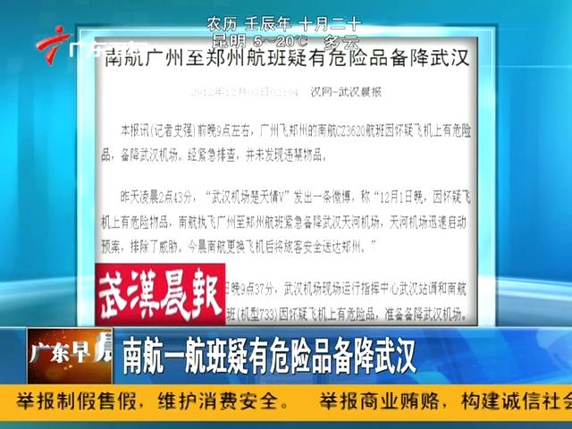 12月1日晚9点54分,南航执飞广州至郑州航班在高空飞行中,收到匿名信息威胁,怀疑飞机上有危险物品,紧急备降天河机场。飞机备降后,经警方仔细搜爆、排查,已排除航班上有爆炸物可能。补班飞机昨日凌晨1点多从天河机场安全起飞。 南航调配新型飞机送客 数千米高空备降仅花17分钟 CZ3620航班从起飞到中途备降武汉,过程并非想象中那样简单,其间有多地域空管部门协调指挥,整个备降过程充满紧张。 12月1日晚8点35分左右,CZ3620航班从广州白云机场起飞,飞往郑州。 9点30分左右,武汉区域管制室接到南航签派人员