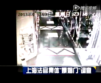 爆料人称上海招嫖法官拥多套房产包养情妇截图